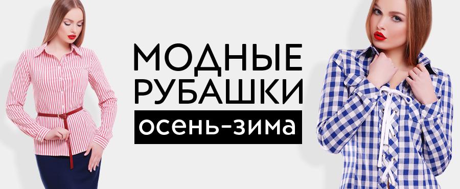 Модные рубашки сезона осень-зима 2017-2018