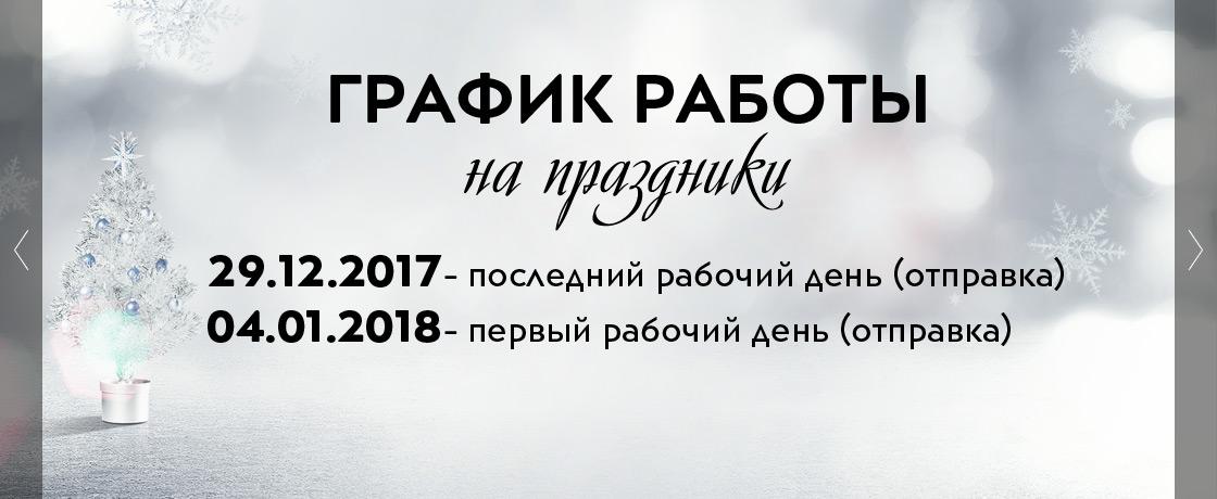 График работы на новогодние праздники 2018