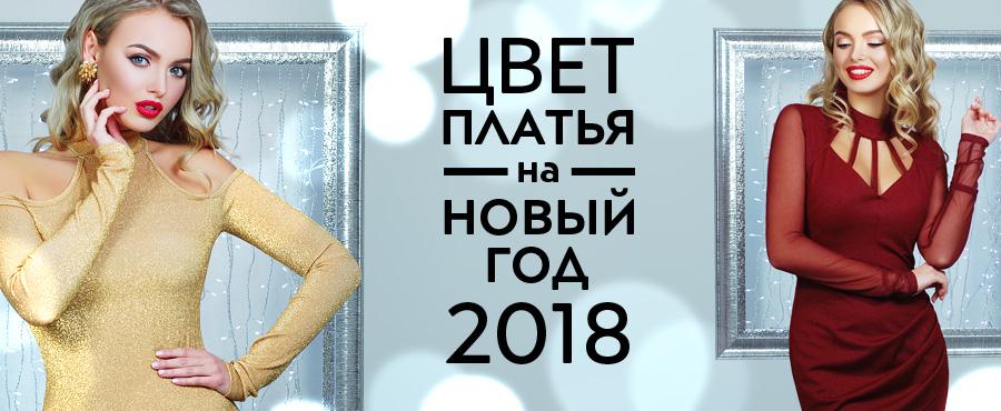 Какого цвета платье одеть на Новый год 2018