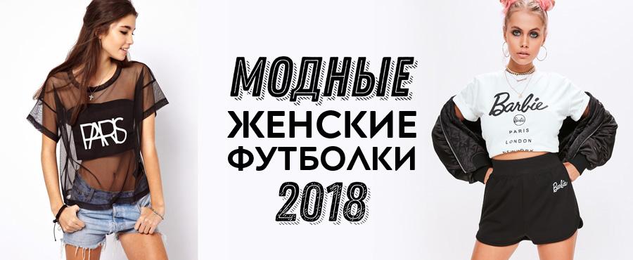 Какие футболки будут в моде в 2018