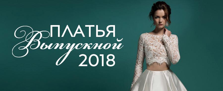 Платья на выпускной 2018: новинки и тренды