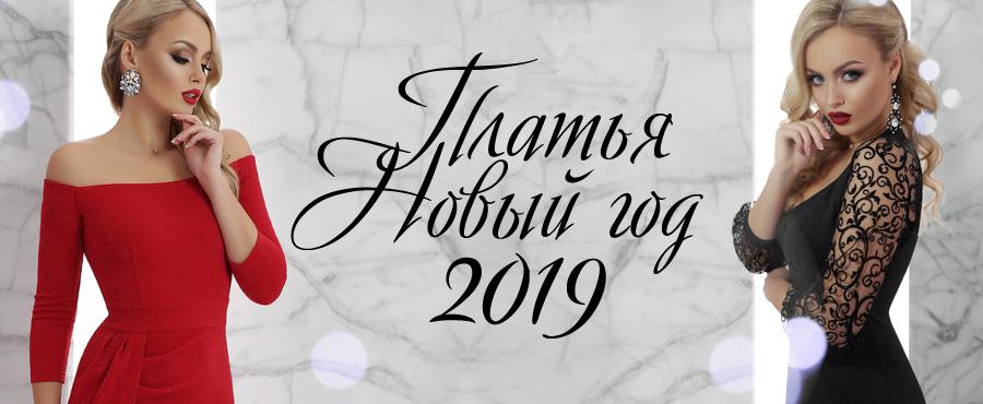 Платья на Новый год 2019: какое платье надеть в новогодний вечер