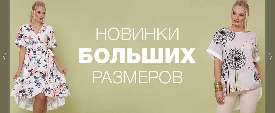 e5840ebe2a1 Выгрузка остатков · Купальники оптом · Новинки женской одежды больших  размеров ...