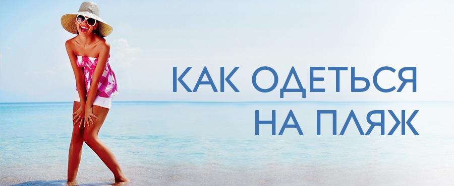 Как одеться на пляж: советы стилиста