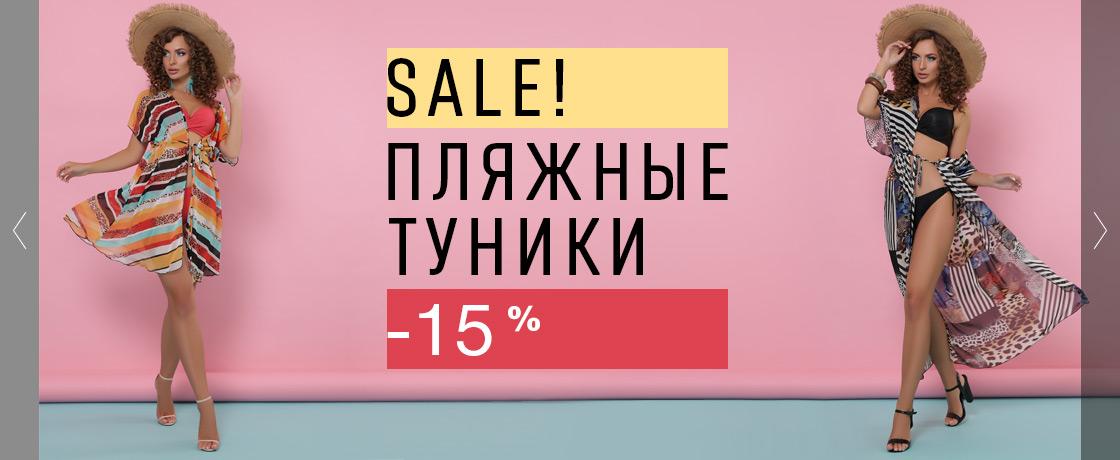 Распродажа пляжных туник