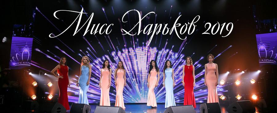 Конкурс красоты Мисс Харьков 2019