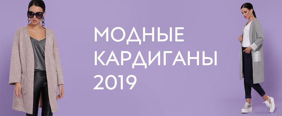 Модные кардиганы 2019
