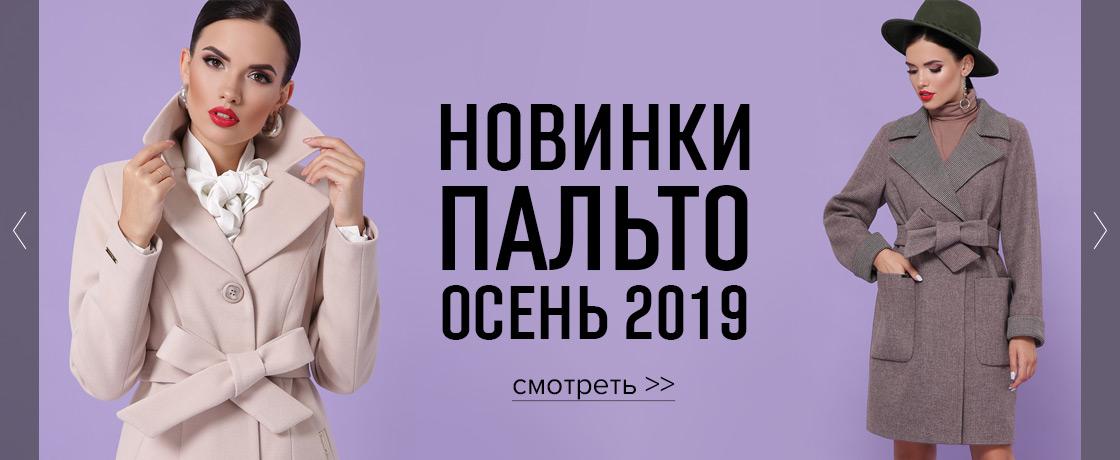 Новинки пальто 2019