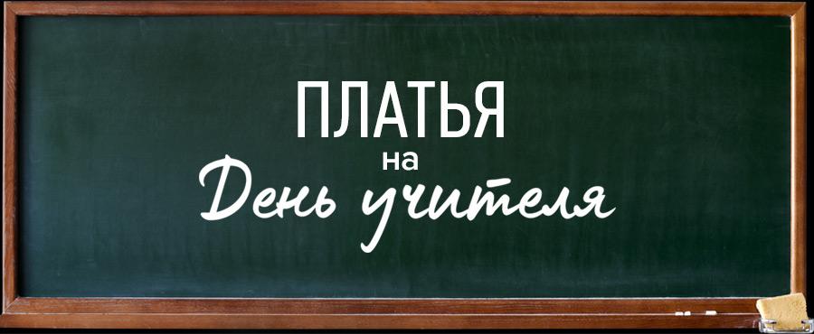 Платья на День учителя