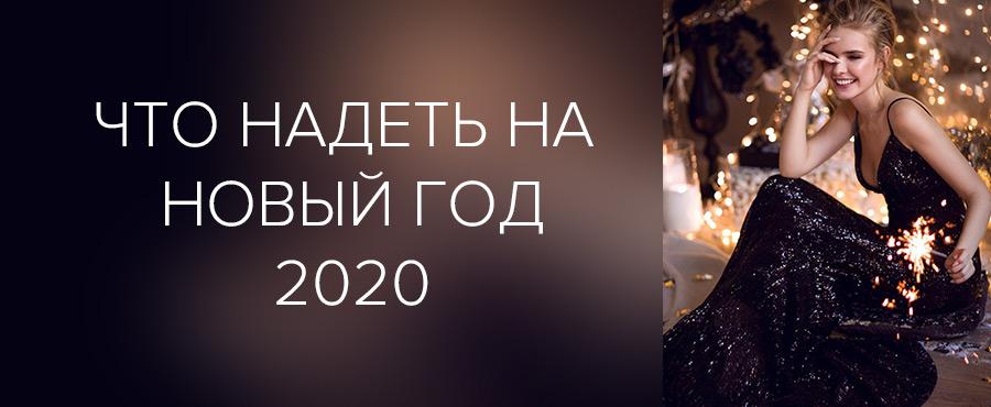 Что надеть на Новый год 2020