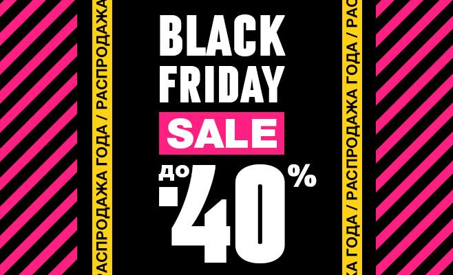 Black Friday 2019☻ Самая ожидаемая распродажа года!