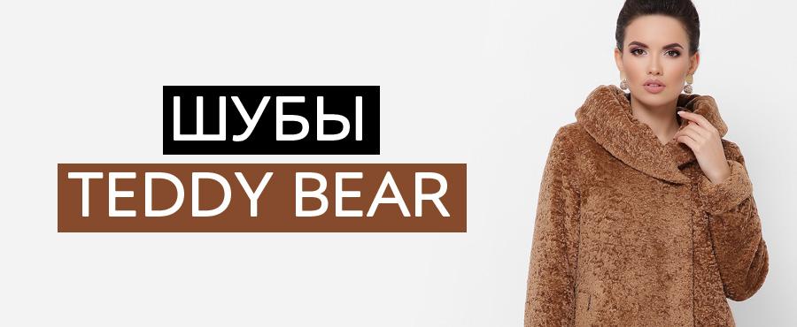Шубы Teddy Bear из искусственного меха