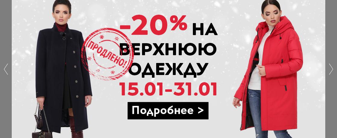 -20% на всю верхнюю одежду!