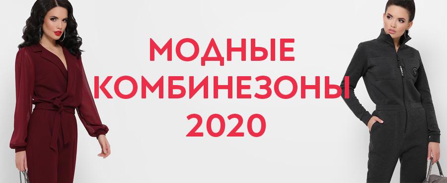 Модные комбинезоны 2020