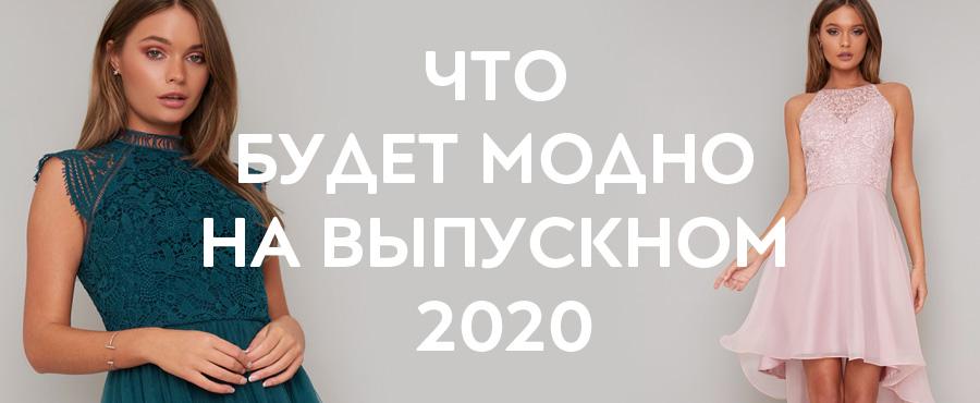 Что будет модно на выпускном 2020