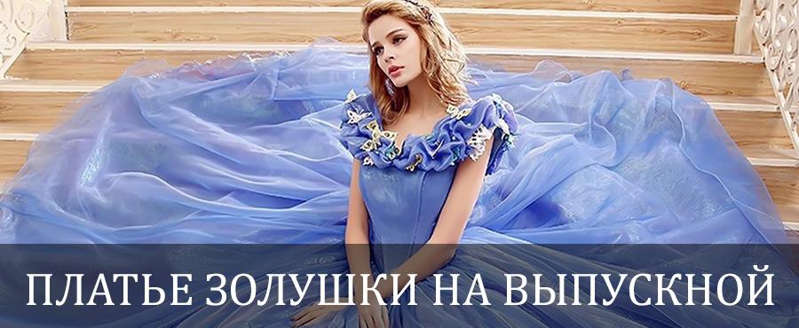 В чем пойти на выпускной: платье Золушки