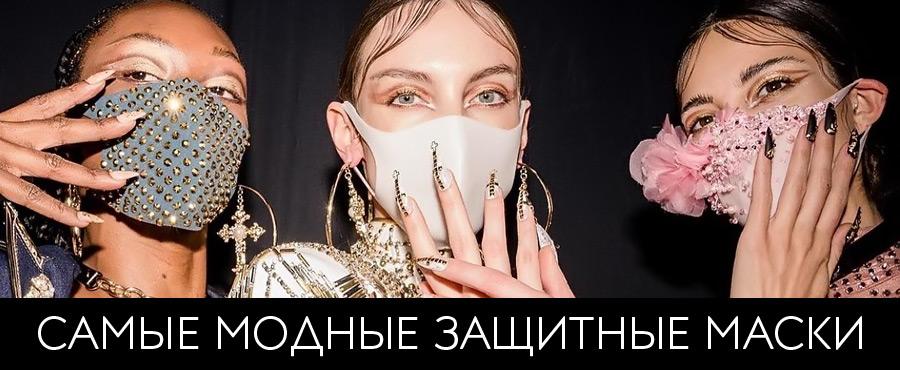 Самые модные защитные маски