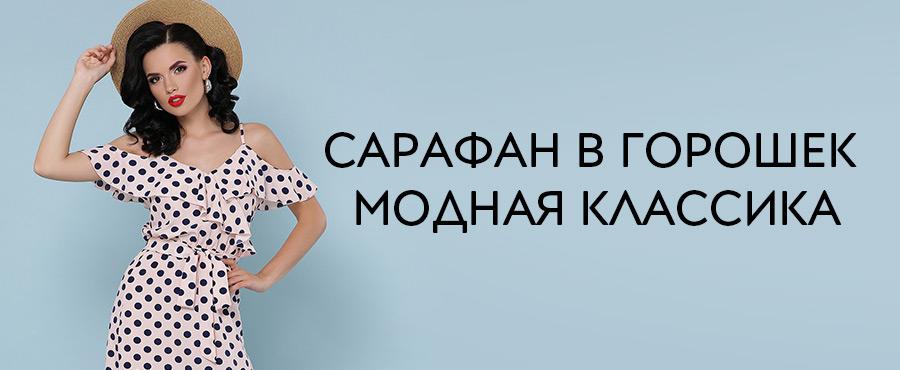 Сарафан в горошек - модная классика