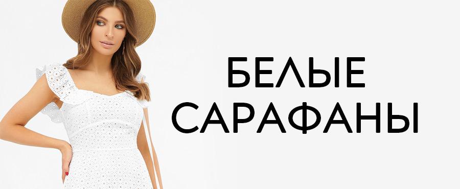 Белый сарафан: модные фасоны
