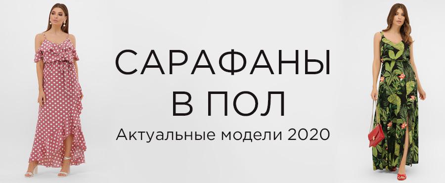 Сарафан в пол: актуальные фасоны 2020