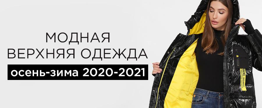 Модная верхняя одежда осень-зима 2020-2021