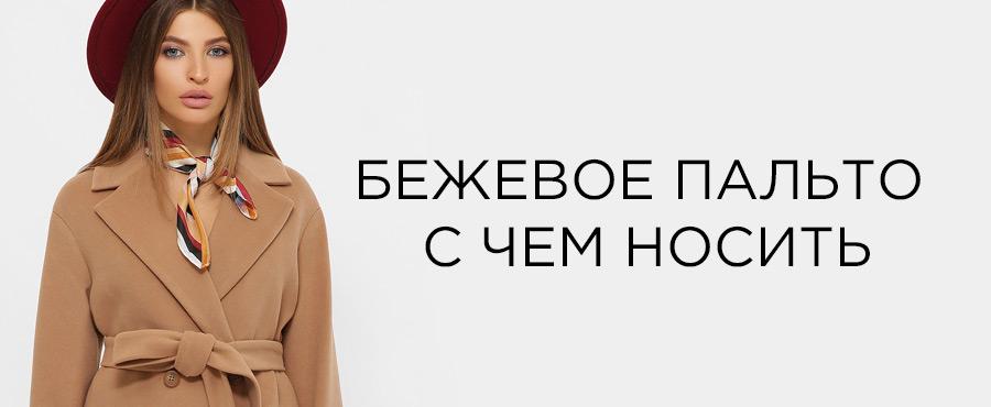 Бежевое пальто: с чем носить