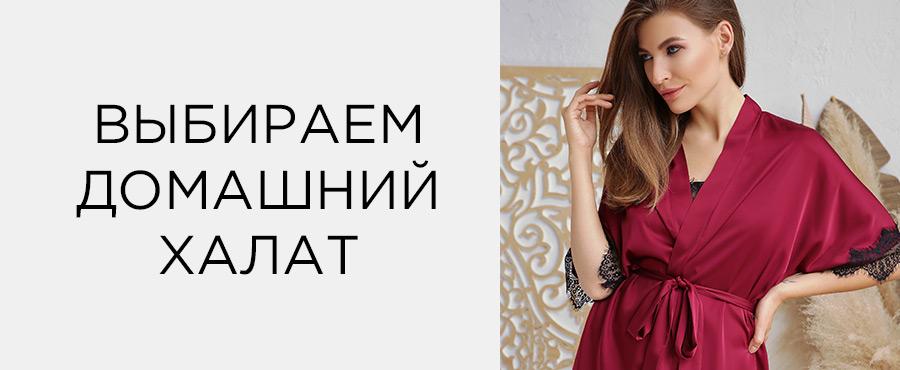 Домашний халат: выбираем красивый и модный