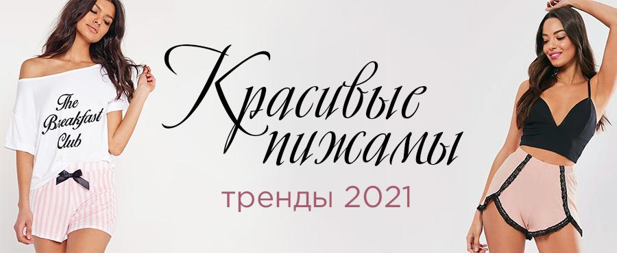 Красивые пижамы: тренды 2021