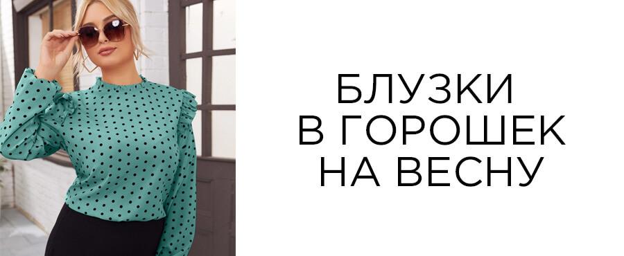 Блузки в горошек: модные фасоны на весну