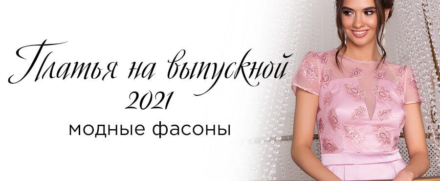 Платья на выпускной 2021: модные фасоны