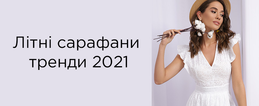 Літні сарафани: тренди 2021