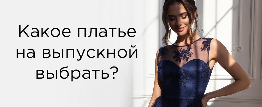 Какое платье выбрать на выпускной в этом году