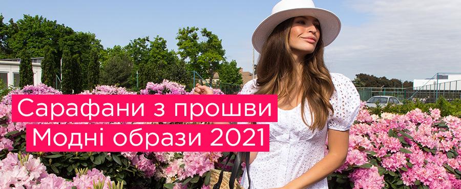 Сарафани з прошви: модні образи 2021