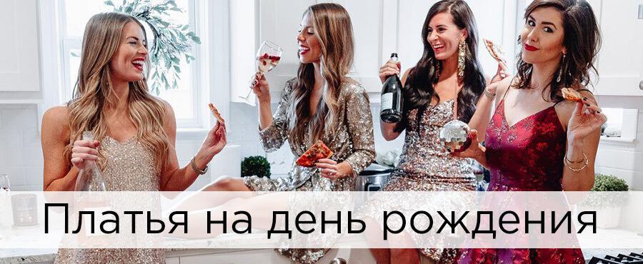 Платья на день рождения: какое выбрать