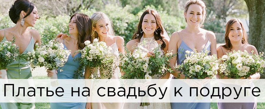 Как выбрать платье на свадьбу к подруге