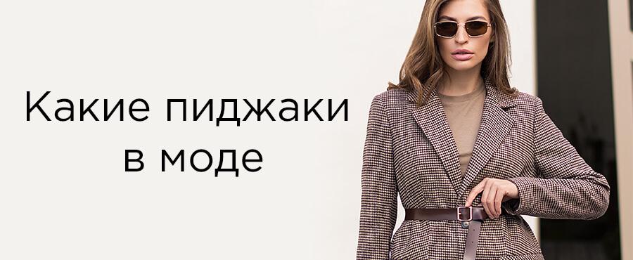 Какие женские пиджаки сейчас в моде. Тенденции 2021-2022