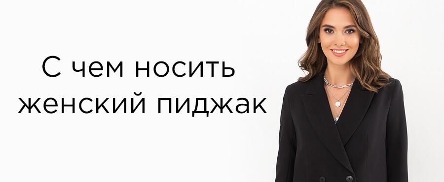 С чем носить женский пиджак. Варианты стильных сочетаний
