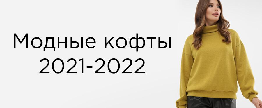 Модные кофты 2021-2022: фасоны, модели и рекомендации