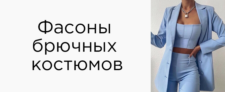 Фасоны брючных костюмов: тренды 2021-2022