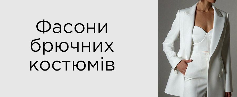 Фасони брючних костюмів: тренди 2021 – 2022