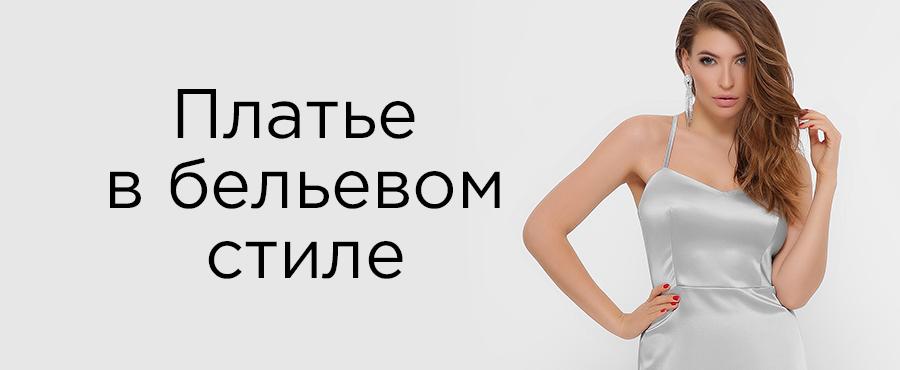 С чем носить платье в бельевом стиле: модные образы 2021-2022